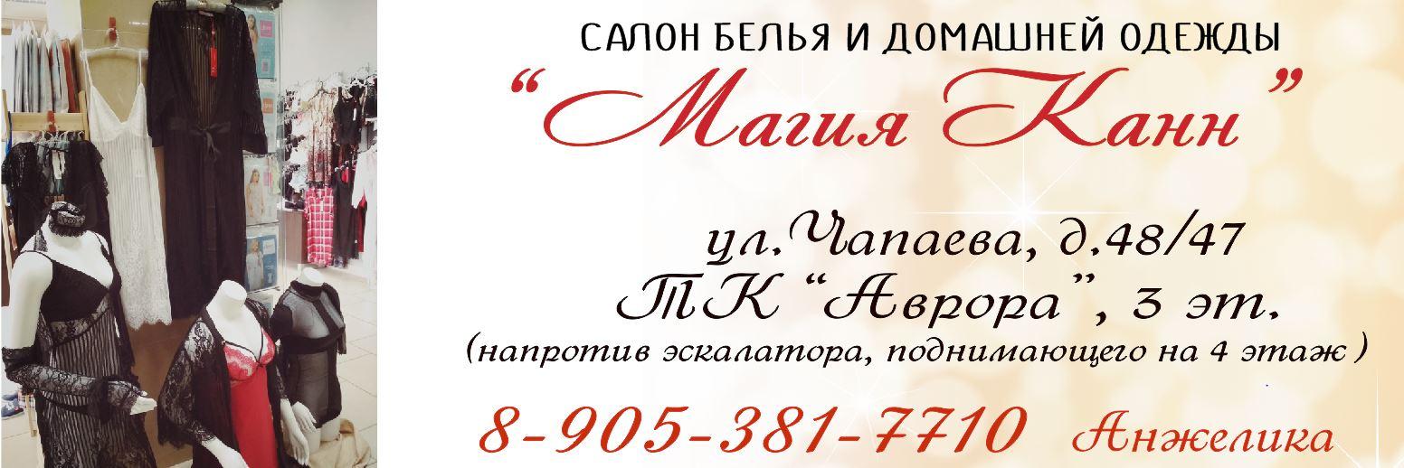 Логотип magia-kann