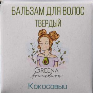 Натуральный бальзам-ополаскиватель для волос в твердом виде Кокосовый Greena Avocadova