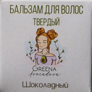 Натуральный бальзам-ополаскиватель для волос в твердом виде Шоколадный Greena Avocadova
